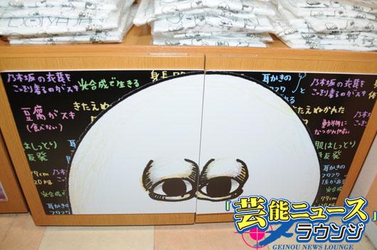 乃木坂46西野七瀬と生駒里奈 開発キャラクター、東京駅「うさぎのモフィ」ショップで期間限定販売