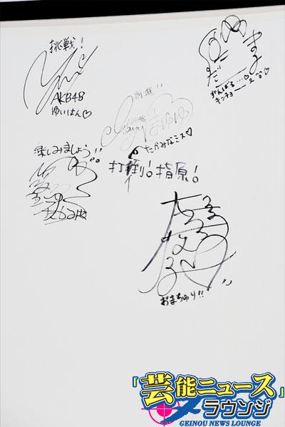 """【ノーカット会見】たかみな""""打倒指原""""を宣言!漢字を間違え「誰か修正液を!」"""