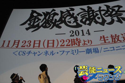 牙狼<GARO>「金狼感謝祭 2014」開催発表!雨宮総監督「何かしらやろうと」