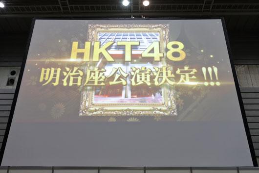 HKT48指原莉乃 女性アイドルグループ初の明治座公演発表!メンバーからオーディション