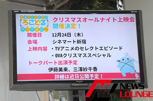 """池袋シネマチ祭「ろこどる」ステージ伊藤美来""""なにゃこ""""ぶりに場内爆笑"""