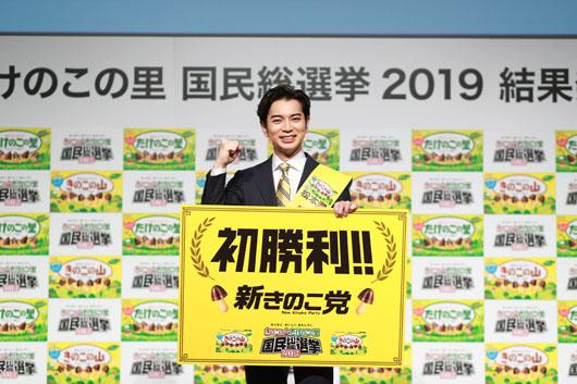 松本潤 新きのこ党勝利に導き有終の美!「まさしく『ワンチーム』になったおかげです」