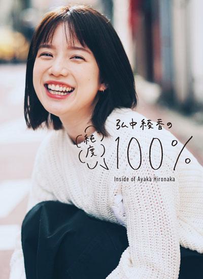 弘中綾香アナ初フォトエッセイ「弘中綾香の純度100%」の表紙が、インスタLIVEとフォロワー投票で決定!