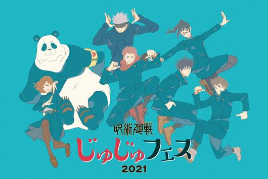 TVアニメ『呪術廻戦』スペシャルイベント「じゅじゅフェス 2021」 描き下ろしオリジナルグッズ発売中