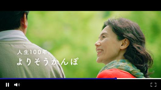 「人生100年。よりそうかんぽ」キャッチコピーの新CM2本!矢崎希菜と葵うたのが主演